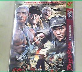 川军团血战到底(2张DVD)