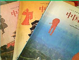九年义务教育三年制初级中学教科书 中国历史 第一二四册