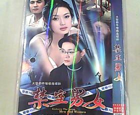禁室男女 DVD