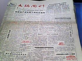 文摘周刊 1995-1998年现存114期合售