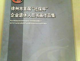 """徐州市首届""""社保杯""""企业退休人员书画作品集"""