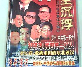 传奇传纪 2000
