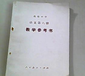 高级中学语文第六册 教学参考书