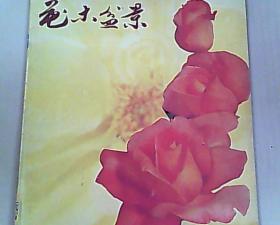 花木盆景1987.3(5-6月)