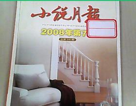小说月报2008.7