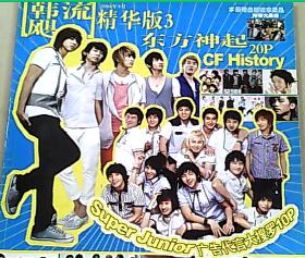 韩流飓风 2008年9月 精华版 3