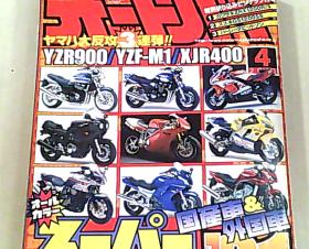 日文原版 日本摩托车杂志  2001/4