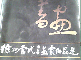 徐州当代书画家作品选