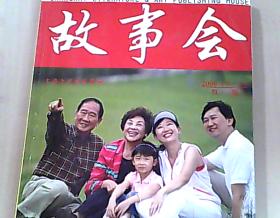 故事会 2008  19-24  红版