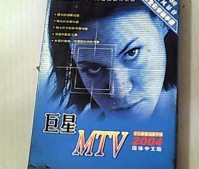游戏光盘  巨星 MTV