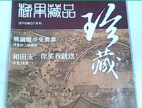橡果藏品2010年7月刊