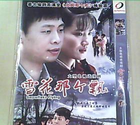 雪花那个飘DVD