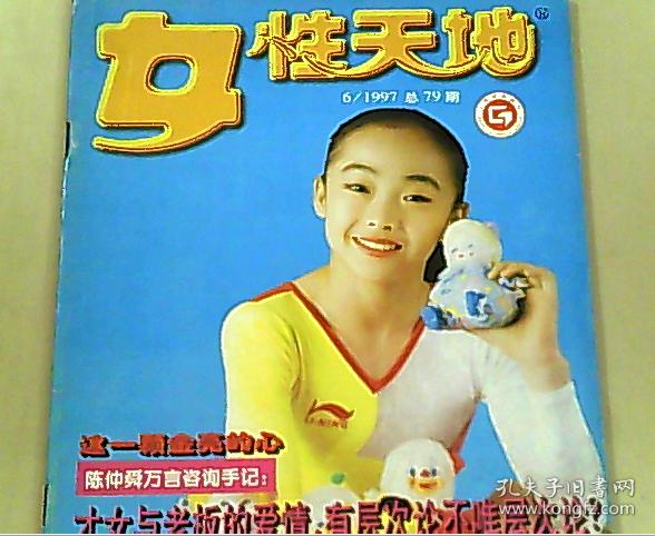 女性天地 1997/6
