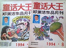 童话大王 1994年第8.10期  2本和售