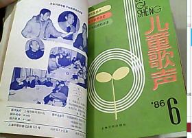 儿童歌声 1986年第3--10期   七本和售