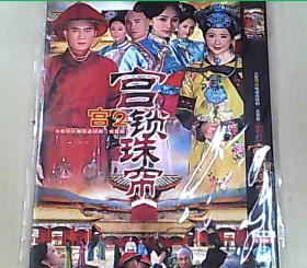 宫 2  宫锁珠帘 DVD