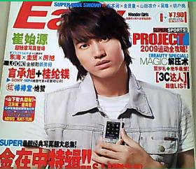 easy音乐世界 2009.1下