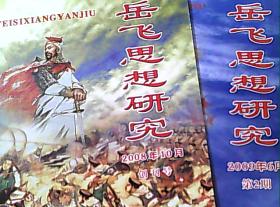 岳飞思想研究(创刊号) +第2期   两本合售
