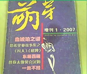 萌芽2007年增刊1.2007.总第451期
