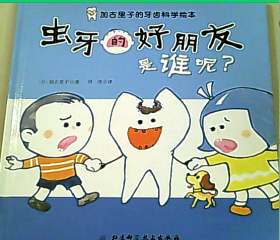 虫牙的好朋友是谁呢?