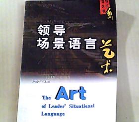 领导场景语言艺术