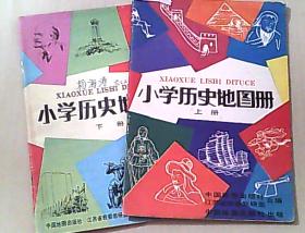 小学历史地图册(上下)