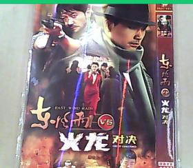 东风雨VS火龙对决 DVD