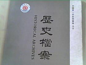 历史档案 2012年第1期