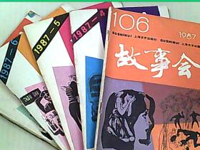 故事会1987年1.4.5.6.12期  五本合售