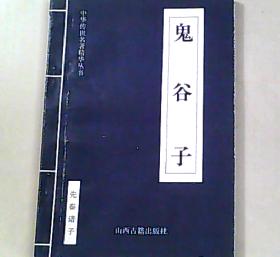 中华传世名著精华丛书: 鬼谷子