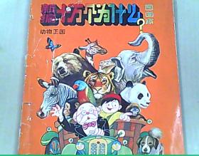 新编十万个为什么图画本(动物王国)