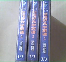 新视野大学英语2读写教程(全1一3)磁带
