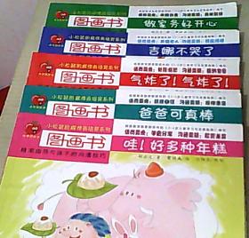 小松鼠凯威情商培育系列图画书(做家务好开心.吉娜不哭了.气炸了!气炸了.爸爸可真棒.哇!好多种年糕)5本合售