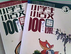 小学生小古文100课(上下册)