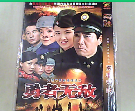 勇者无敌 DVD