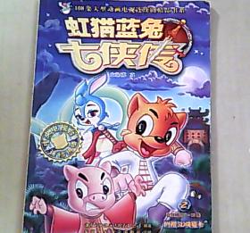 虹猫蓝兔七侠传2
