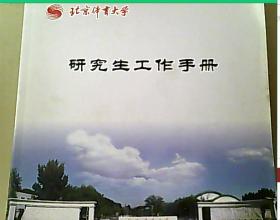 北京体育大学 研究生工作手册