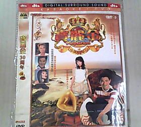 宝丽金30周年  DVD