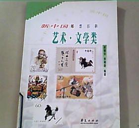 新中国邮票百科  艺术.文学类
