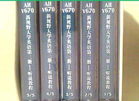 磁带 新视野大学英语 第三册 听说教程 1-5盘合售