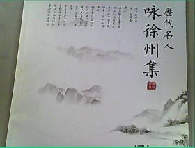 历代名人咏徐州集