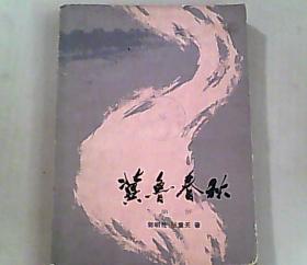 冀鲁春秋(第二部)