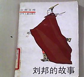 刘邦的故事