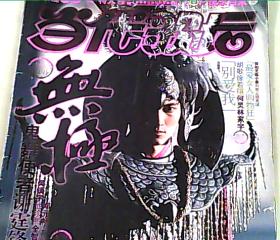 当代歌坛2005.33