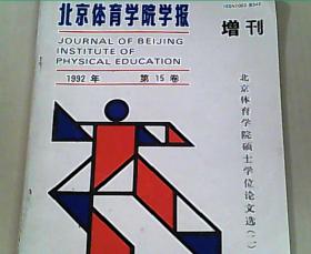 北京体育学校学报 增刊