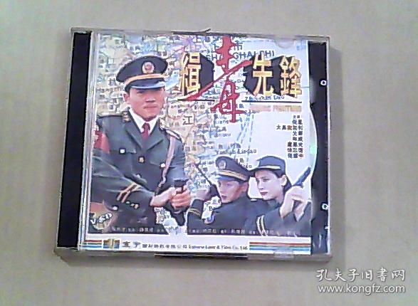 缉毒先锋 VCD