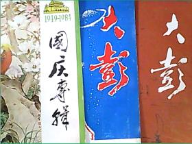 大彭(1984年第一期):铜山文艺改名为大彭第一期  1984/2   国庆专辑    三本合售