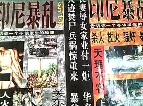 印尼曝乱纪实 上下 /关东作家1998年第6.7期