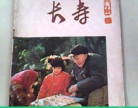 长寿 1982-3