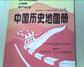 中国历史地图册(第四册)